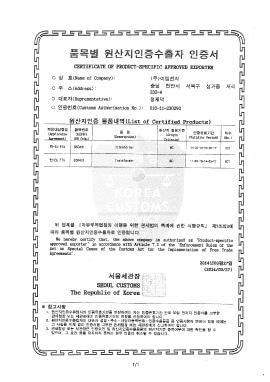certificate-of-origin-certification-by-items