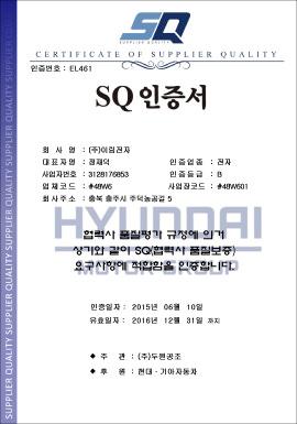 sq-certificate